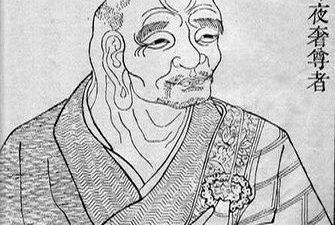 Tổ thứ XI: Phú Na Dạ Xa (Punyayasas; puṇayaśa) 第 十 一 祖 富 那 夜 奢 尊 者