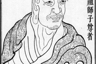 Tổ thứ XXIV: Sư Tử Bồ Đề (Aryasimha; siṃhabodhi) 第 二 十 四 祖 師 子 比 丘 尊 者