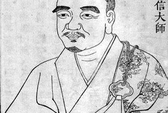 Tổ thứ XXXI: Đạo Tín 第 三 十 一 祖 道 信 大 師 者 Tổ thứ IV Thiền Tông Trung Hoa