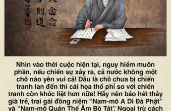 Ấn Quang Pháp Sư Văn Sao Tam Biên
